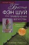 Робертс С. - Быстрый фэн шуй для привлечения богатства' обложка книги