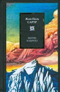 Сартр Ж.-П. - Бытие и ничто. Опыт феноменологической онтологии обложка книги