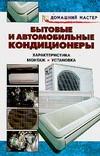 Назаров В.И. - Бытовые и автомобильные кондиционеры обложка книги