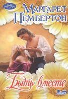 Пембертон М. - Быть вместе' обложка книги