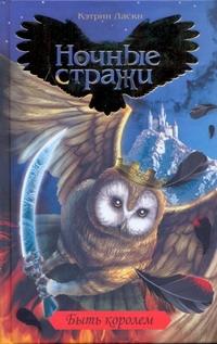 Ласки Кэтрин - Быть королем обложка книги