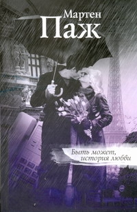 Паж Мартен - Быть может, история любви обложка книги