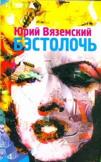 Вяземский Ю.П. - Бэстолочь обложка книги