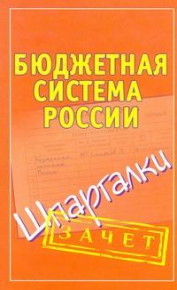 Смирнов П.Ю. - Бюджетная система России. Шпаргалки обложка книги