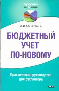Бюджетный учет по-новому обложка книги