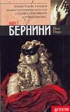 Бюст Бернини Пирс Й.