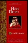 Пирс Й. - Бюст Бернини обложка книги
