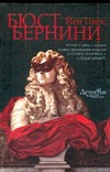 Бюст Бернини обложка книги