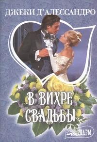Д`Алессандро Д. - В вихре свадьбы обложка книги