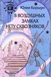 Коршун Юлия - В воздушных замках нету сквозняков обложка книги