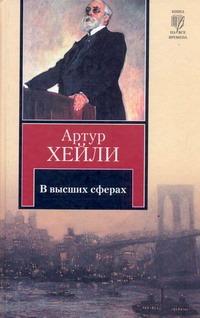 В высших сферах обложка книги