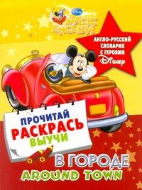В городе. Around Town. Англо-русский словарик с героями Disney