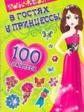 В гостях у принцессы. 100 наклеек
