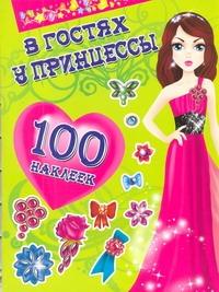 Оковитая Е. - В гостях у принцессы. 100 наклеек обложка книги