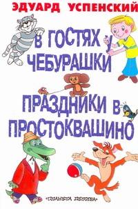 Успенский Э.Н. - В гостях у Чебурашки. Праздник в Простоквашино обложка книги