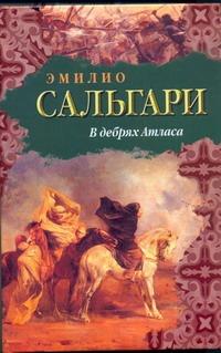 В дебрях Атласа Сальгари Эмилио
