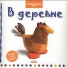 Кьюксарт Бернадетт - В деревне' обложка книги