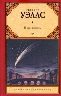 В дни кометы