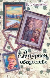Короленко В.Г. - В дурном обществе обложка книги