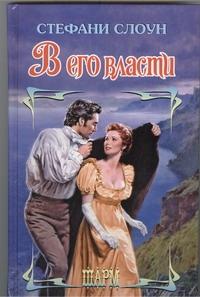Слоун Стефани - В его власти обложка книги