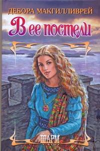 В ее постели обложка книги