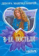 Макгилливрей Д. - В ее постели' обложка книги
