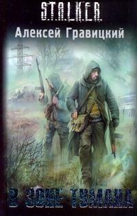 Гравицкий А.А. - В зоне тумана обложка книги