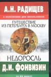 Конева Л.Н. - В изложении для школьников А. Н. Радищев, Д. И. Фонвизин обложка книги