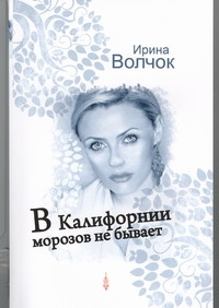 Волчок Ирина - В Калифорнии морозов не бывает обложка книги