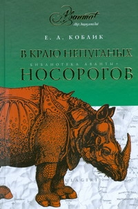 Коблик Е.А. - В краю непуганых носорогов обложка книги