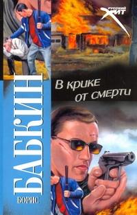 Бабкин Б.Н. - В крике от смерти обложка книги