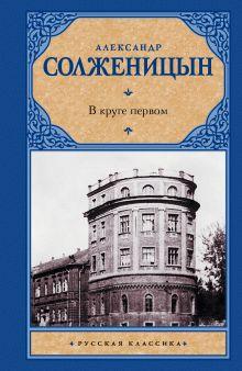 Солженицын А.И. - В круге первом обложка книги