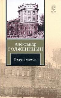 В круге первом обложка книги