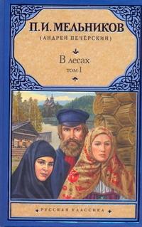 Мельников (Печерский) П.И. - В лесах.[В 2 т.]. Т. 1, ч. 1-2 обложка книги