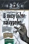Зеленогорский В. - В лесу было накурено… обложка книги