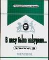 Зеленогорский В. - В лесу было накурено… Эпизод III обложка книги