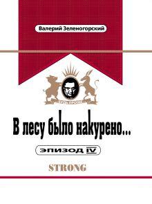 Зеленогорский В. - В лесу было накурено… Эпизод IV обложка книги