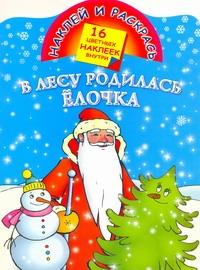 Жуковская Е.Р. - В лесу родилась елочка обложка книги