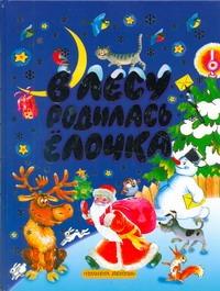 В лесу родилась елочка Топков В.А.