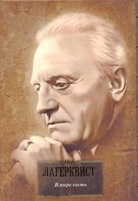 Лагерквист Пер - В мире гость обложка книги