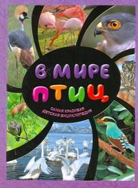 - В мире птиц.Самая красивая детская энциклопедия.1500 самых удивительных птиц обложка книги