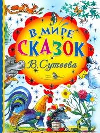 Сутеев В.Г. - В мире сказок В.Сутеева (синий корешок) обложка книги
