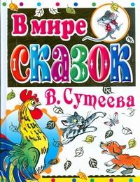Сутеев В.Г. - В мире сказок В. Сутеева (желтый корешок) обложка книги
