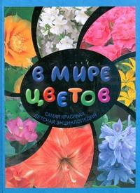 - В мире цветов.Самая красивая детская энциклопедия обложка книги