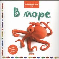 Кьюксарт Бернадетт - В море обложка книги