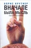 Крутиер Б. Ю. - В начале была мысль обложка книги