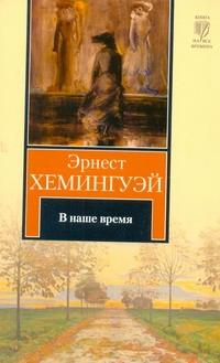 Хемингуэй Э. - В наше время обложка книги