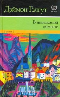 Гэлгут Дэймон - В незнакомой комнате обложка книги