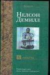 Демилл Н. - В никуда обложка книги