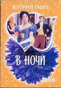 Смит К. - В ночи обложка книги